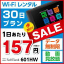 【セール中】WiFi レンタル 30日 無制限 5100円 LTE 1ヶ月 ソフトバンク 601HW インターネット ポケットwifi 即日発…