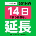 【レンタル】 601HW_14日延長専用 wifiレンタル 延長申込 専用ページ 国内wifi 14日プラン