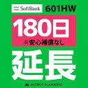 【レンタル】 601HW_180日延長専用 wifiレンタル 延長申込 専用ページ 国内wifi 180日プラン