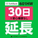 【レンタル】 601HW_30日延長専用 wifiレンタル 延長申込 専用ページ 国内wifi 30日プラン