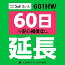 【レンタル】 601HW_60日延長専用 wifiレンタル 延長申込 専用ページ 国内wifi 60日プラン