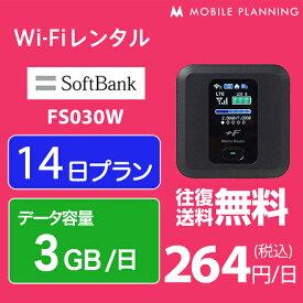 【レンタル】 WiFi 14日 無制限/月 3,700円 LTE ソフトバンク FS030W インターネット ポケットwifi 即日発送 レンタルwifi