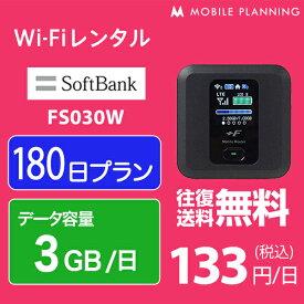 【レンタル】 WiFi 180日 無制限/月、3GB/日 24,000円 LTE ソフトバンク FS030W インターネット ポケットwifi 即日発送 レンタルwifi