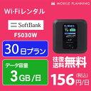 【レンタル】 WiFi 30日 無制限/月 4,500円 LTE ソフトバンク FS030W インターネット ポケットwifi 即日発送 レンタル…