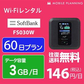 【レンタル】 WiFi 60日 無制限/月、3GB/日 8,800円 LTE ソフトバンク FS030W インターネット ポケットwifi 即日発送 レンタルwifi