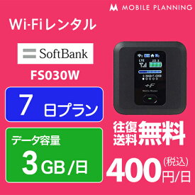 【レンタル】 WiFi 7日 無制限/月 2,800円 LTE ソフトバンク FS030W インターネット ポケットwifi 即日発送 レンタルwifi