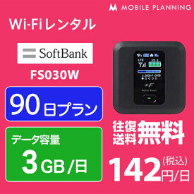 【レンタル】 WiFi 90日 無制限/月 11,500円 LTE ソフトバンク FS030W インターネット ポケットwifi 即日発送 レンタルwifi