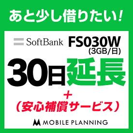 FS030W_30日延長専用(+安心補償) wifiレンタル 延長申込 専用ページ 国内wifi 30日プラン