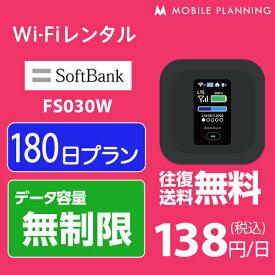 【レンタル】 WiFi 180日 無制限 21,500円 LTE ソフトバンク FS030W インターネット ポケットwifi 即日発送 テレワーク