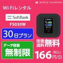 【レンタル】 WiFi 30日 無制限 4,800円 LTE ソフトバンク FS030W インターネット ポケットwifi 即日発送 テレワーク