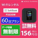 【レンタル】 WiFi 60日 無制限 9,400円 LTE ソフトバンク FS030W インターネット ポケットwifi 即日発送 テレワーク