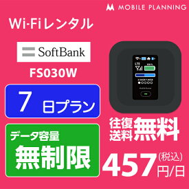 【レンタル】 WiFi 7日 無制限 3,200円 LTE ソフトバンク FS030W インターネット ポケットwifi 即日発送 テレワーク