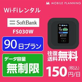 【レンタル】 WiFi 90日 無制限 12,000円 LTE ソフトバンク FS030W インターネット ポケットwifi 即日発送 テレワーク