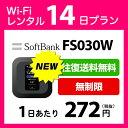 WiFi レンタル 14日 無制限 4,200円 LTE ソフトバンク FS030W インターネット ポケットwifi 即日発送