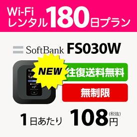 WiFi レンタル 180日 無制限 21,500円 LTE ソフトバンク FS030W インターネット ポケットwifi 即日発送