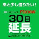FS030W_30日延長専用 wifiレンタル 延長申込 専用ページ 国内wifi 30日プラン