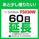 FS030W_60日延長専用 wifiレンタル 延長申込 専用ページ 国内wifi 60日プラン