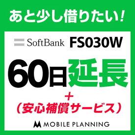 FS030W(無制限)_60日延長専用(+安心補償) wifiレンタル 延長申込 専用ページ 国内wifi 60日プラン