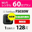 WiFi レンタル 60日 無制限 8,500円 LTE ソフトバンク FS030W インターネット ポケットwifi 即日発送