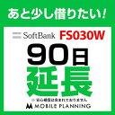 FS030W_90日延長専用 wifiレンタル 延長申込 専用ページ 国内wifi 90日プラン