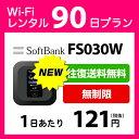 WiFi レンタル 90日 無制限 12,000円 LTE ソフトバンク FS030W インターネット ポケットwifi 即日発送