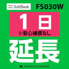 【レンタル】 FS030W_1日延長専用 wifiレンタル 延長申込 専用ページ 国内wifi 1日プラン