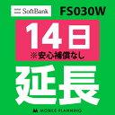 【レンタル】 FS030W_14日延長専用 wifiレンタル 延長申込 専用ページ 国内wifi 14日プラン
