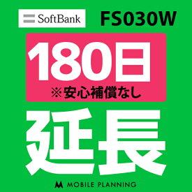 【レンタル】 FS030W_180日延長専用 wifiレンタル 延長申込 専用ページ 国内wifi 180日プラン