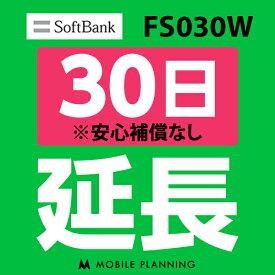【レンタル】 FS030W_30日延長専用 wifiレンタル 延長申込 専用ページ 国内wifi 30日プラン