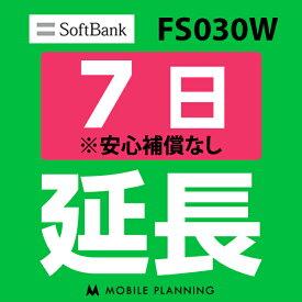 【レンタル】 FS030W_7日延長専用 wifiレンタル 延長申込 専用ページ 国内wifi 7日プラン