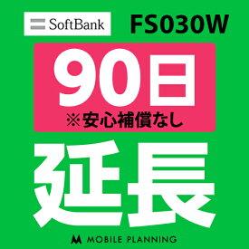 【レンタル】 FS030W_90日延長専用 wifiレンタル 延長申込 専用ページ 国内wifi 90日プラン