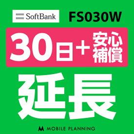 【レンタル】 FS030W_30日延長専用(+安心補償) wifiレンタル 延長申込 専用ページ 国内wifi 30日プラン