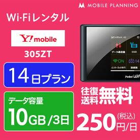 【レンタル】 WiFi 14日 3,500円 往復送料無料 2週間 ワイモバイル 305ZT インターネット ポケットwifi 即日発送