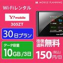 【レンタル】 WiFi 30日 4,500円 往復送料無料 1ヶ月 ワイモバイル 305ZT インターネット ポケットwifi 即日発送