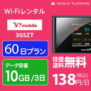 【レンタル】 WiFi 60日 8,000円 往復送料無料 2ヶ月 ワイモバイル 305ZT インターネット ポケットwifi 即日発送