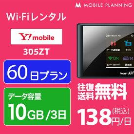 【レンタル】 WiFi 60日 8,300円 往復送料無料 2ヶ月 ワイモバイル 305ZT インターネット ポケットwifi 即日発送