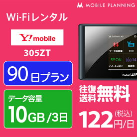 【レンタル】 WiFi 90日 11,000円 往復送料無料 3ヶ月 ワイモバイル 305ZT インターネット ポケットwifi 即日発送