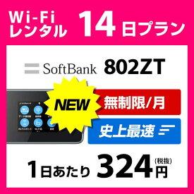 WiFi レンタル 14日 無制限 5,000円 LTE 2週間 ソフトバンク 802ZT インターネット ポケットwifi 即日発送 レンタルwifi