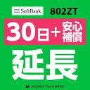 【レンタル】 802ZT_30日延長専用(+安心補償) wifiレンタル 延長申込 専用ページ 国内wifi 30日プラン