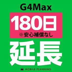 【レンタル】 G4Max_180日延長専用 wifiレンタル 延長申込 専用ページ 国内wifi 180日プラン