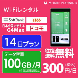 WiFi レンタル 14日 短期 docomo ポケットWiFi 100GB wifiレンタル レンタルwifi Wi-Fi ドコモ au ソフトバンク softbank 2週間 G4Max 4,200円