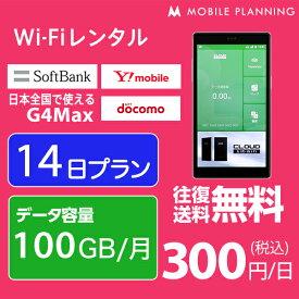 【レンタル】 WiFi 14日 100GB/月 5,000円 LTE ソフトバンク ドコモ au G4Max インターネット ポケットwifi 即日発送 レンタルwifi テレワーク