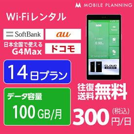 【レンタル】 WiFi 14日 100GB/月 4,200円 LTE ソフトバンク ドコモ au G4Max インターネット ポケットwifi 即日発送 レンタルwifi テレワーク