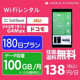 WiFi レンタル 180日 docomo ポケットWiFi 100GB wifiレンタル レンタルwifi Wi-Fi ドコモ au ソフトバンク softbank 6ヶ月 G4Max 25,000円