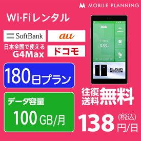 【レンタル】 WiFi 180日 100GB/月 25,000円 LTE ソフトバンク ドコモ au G4Max インターネット ポケットwifi 即日発送 レンタルwifi テレワーク
