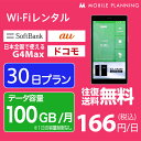 WiFi レンタル 30日 短期 docomo ポケットWiFi 100GB wifiレンタル レンタルwifi Wi-Fi ドコモ au ソフトバンク softb…