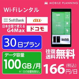 WiFi レンタル 30日 短期 docomo ポケットWiFi 100GB wifiレンタル レンタルwifi Wi-Fi ドコモ au ソフトバンク softbank 1ヶ月 G4Max 4,980円