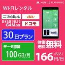 【レンタル】 WiFi 30日 100GB/月 4,980円 LTE ソフトバンク ドコモ au G4Max インターネット ポケットwifi 即日発送 …