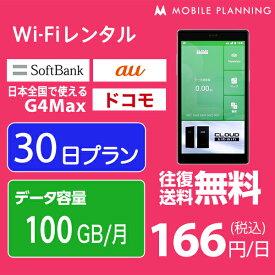 【レンタル】 WiFi 30日 100GB/月 4,980円 LTE ソフトバンク ドコモ au G4Max インターネット ポケットwifi 即日発送 レンタルwifi テレワーク