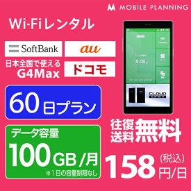 WiFi レンタル 60日 docomo ポケットWiFi 100GB wifiレンタル レンタルwifi Wi-Fi ドコモ au ソフトバンク softbank 2ヶ月 G4Max 9,500円